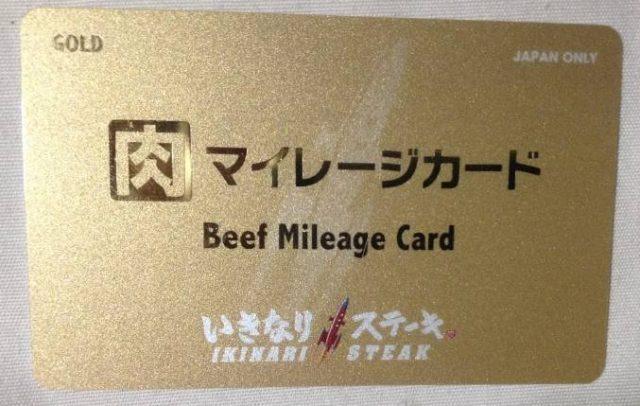 niku-milage-card-gold