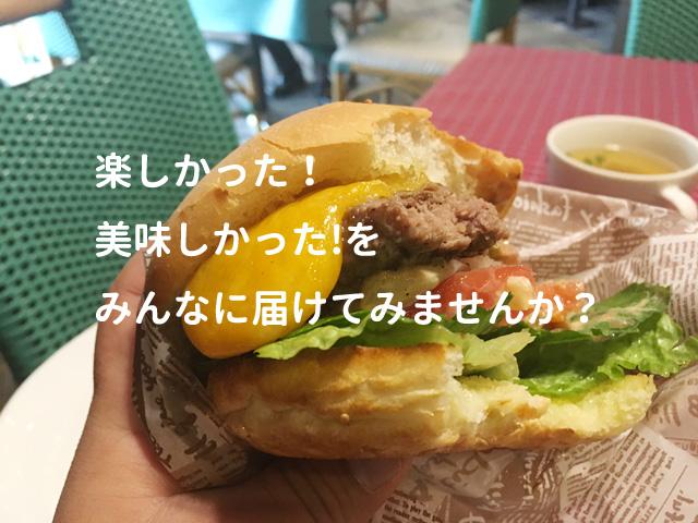 we love 浜松ライター募集