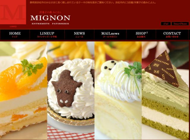 浜松のケーキ屋さんミニヨン