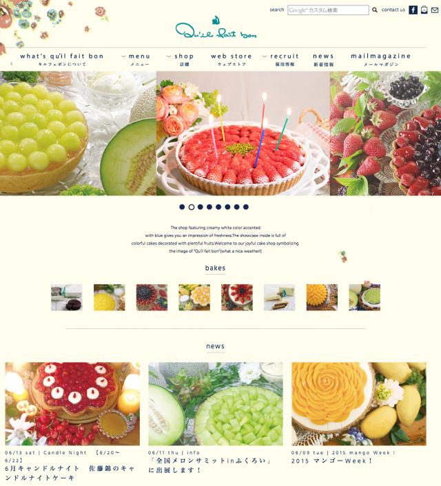 浜松のケーキ屋さん「キル フェ ボン」