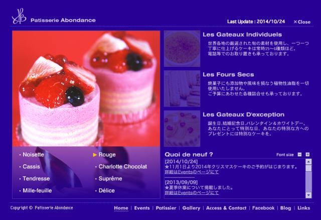 浜松のケーキ屋さん「Patisserie Abondance (パティスリー アボンドンス)」