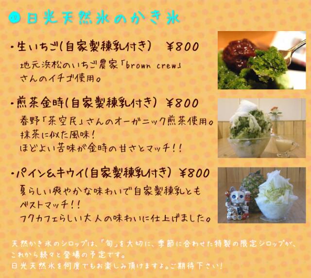 浜松で美味しくかき氷を食べられるお店