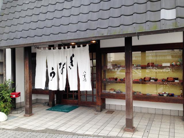 浜松うなぎの八百徳駅南店