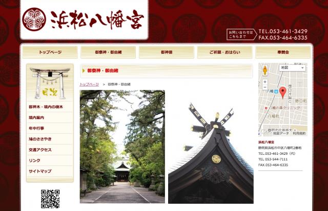 浜松 八幡宮