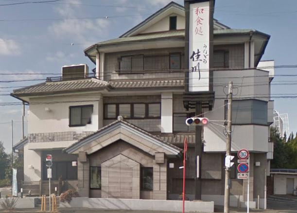 浜松市中区のうなぎ屋さん うなぎの佳川