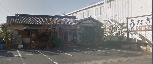 浜松市西区の鰻屋さん 鰻のかねりん
