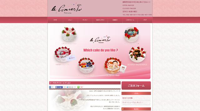 【通販・直販】キャラクターケーキ 写真ケーキの得意な店 浜松 ケーキのアトリエ コンチェルト