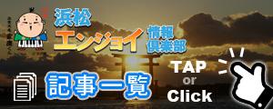 浜松エンジョイ情報倶楽部のサイトマップ