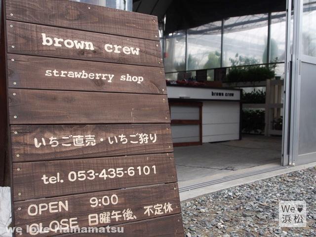 浜松市いちご狩りのbrowncrew