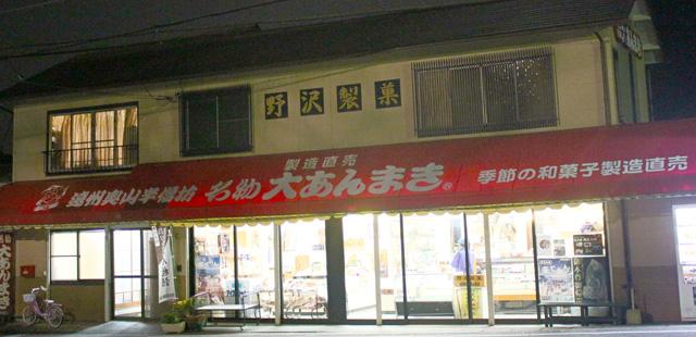 大あんまきの野沢製菓