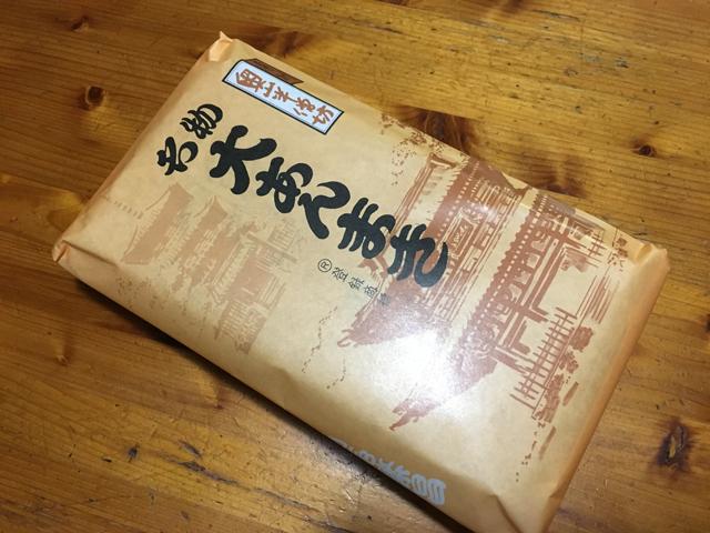 奥山半僧坊方広寺近くの定番みやげ★銘菓『大あんまき』