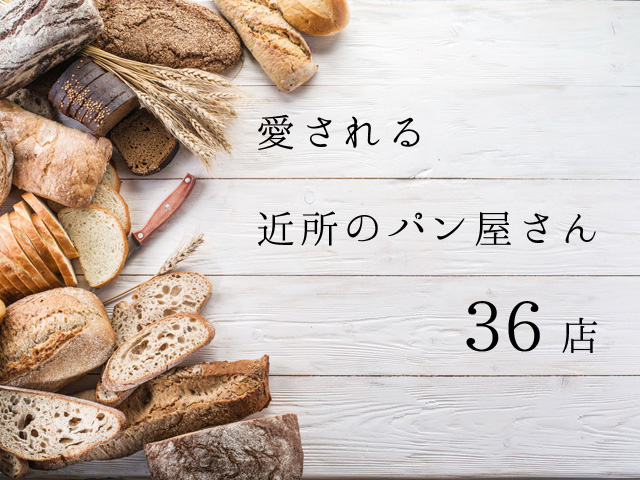 パン好き必見!愛される近くのパン屋さん36店 in 浜松