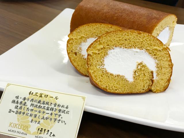 ほほえみの和三盆ロールケーキ