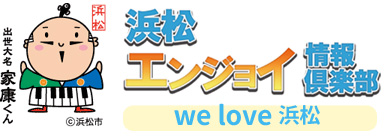 we love 浜松〜浜松エンジョイ情報倶楽部〜