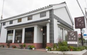 三蔵珈琲店(さくらこーひーてん)