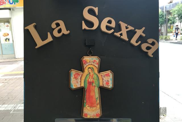 メキシコ料理LaSexta(ラセスタ)