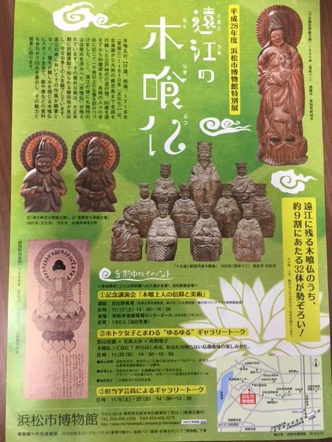 浜松市博物館:遠江の木喰仏展