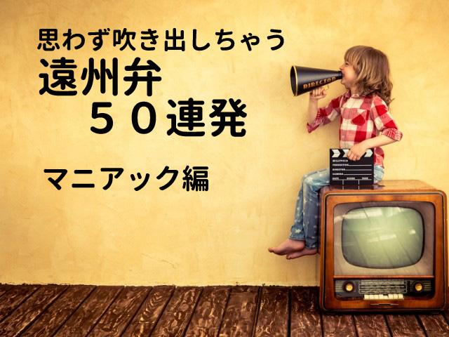 第2弾!他県の人が思わずふきだす遠州弁(浜松の方言)50連発〜マニアック編〜