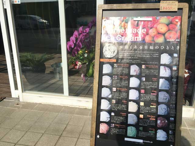 湖西市にある海辺の南国風カフェ「growcafe」絶品アイスクリーム