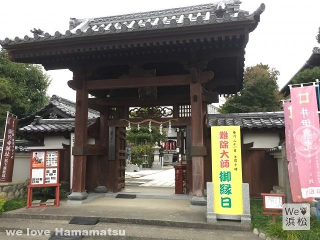 【浜松・井伊直虎ゆかりの地③】JR浜松駅近く!浜松で一番古い寺・頭陀寺とその周辺