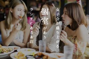 浜松で個室ランチ・女子会ランチ