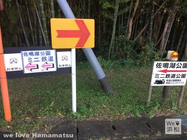 佐鳴湖公園ミニSL鉄道