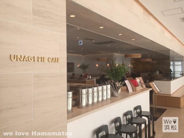 うなぎパイファクトリーカフェ