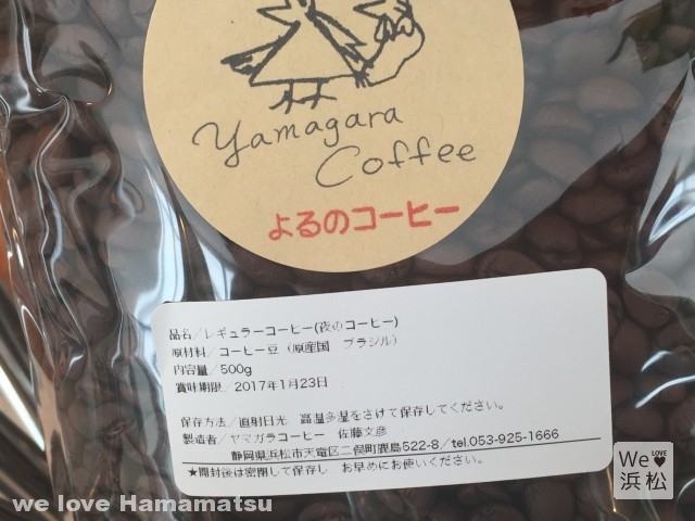うなぎパイカフェ