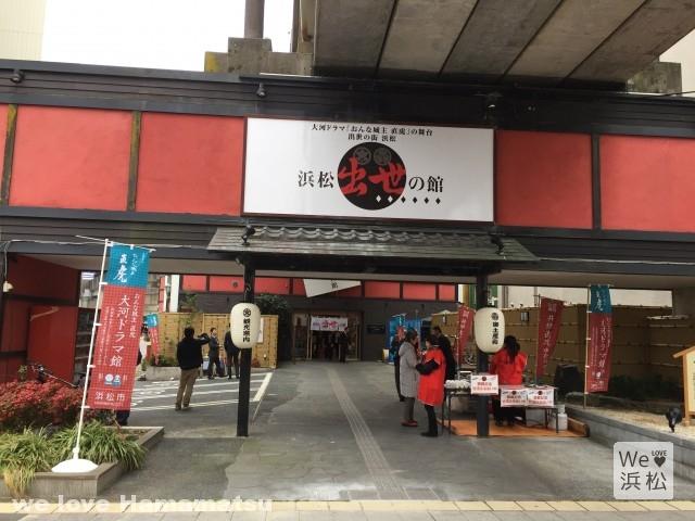 【JR浜松駅徒歩5分】期間限定の「浜松出世の館」に行ってきました