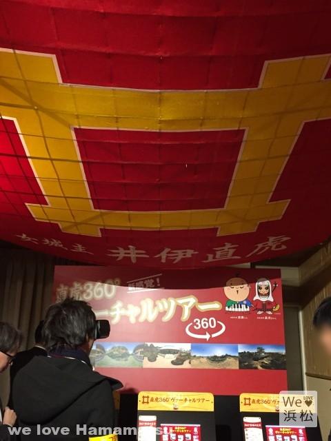 浜松出世の館