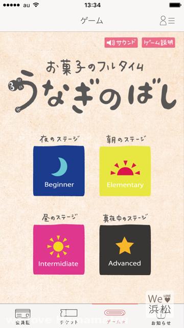 春華堂アプリ