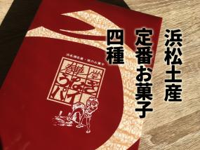 浜松定番お土産菓子