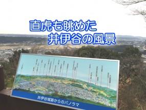 井伊谷の風景