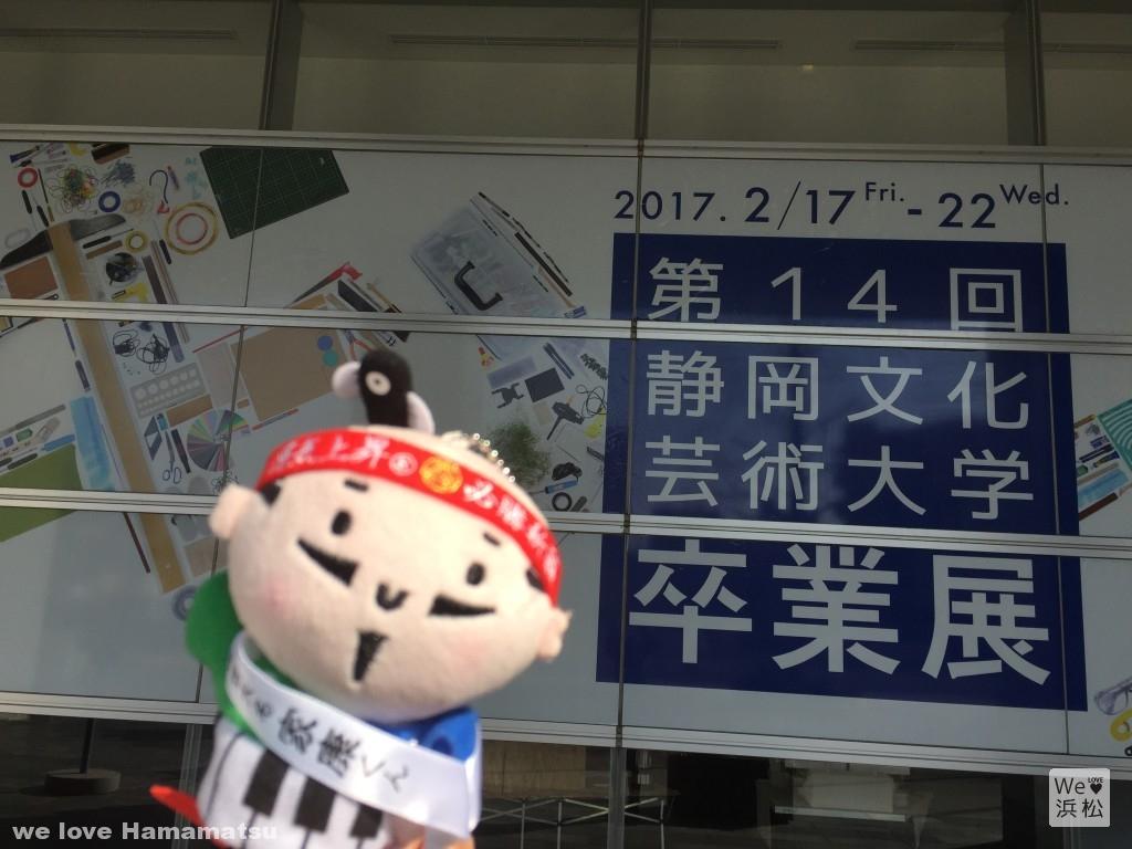 静岡文化芸術大学卒業展
