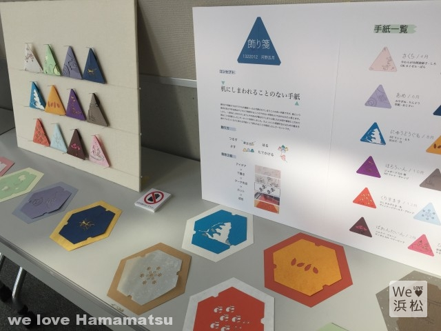 静岡文化芸術大学卒業展:飾り箋
