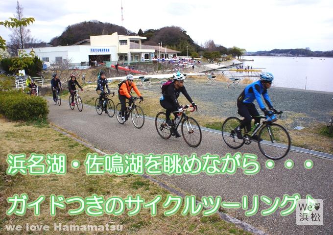 40代の初挑戦!『浜名湖サイクルツーリングガイド2017』に初心者で参加してきました【前編】