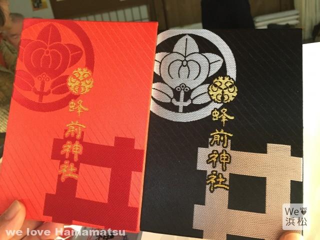 蜂前神社の御朱印帳