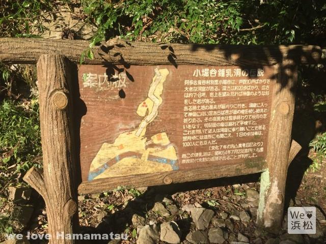 小堀谷(青谷)鍾乳洞
