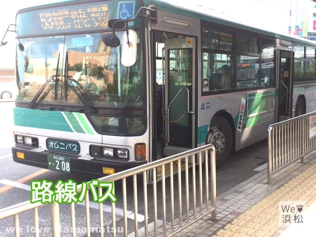 遠鉄路線バス