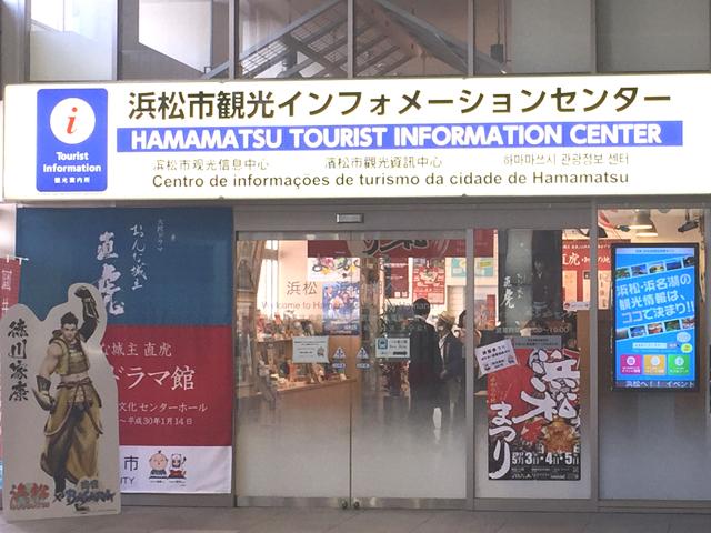 浜松駅観光案内所