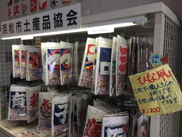浜松まつり会館:お土産