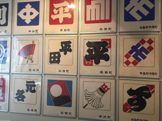 浜松まつり会館:旧町凧印