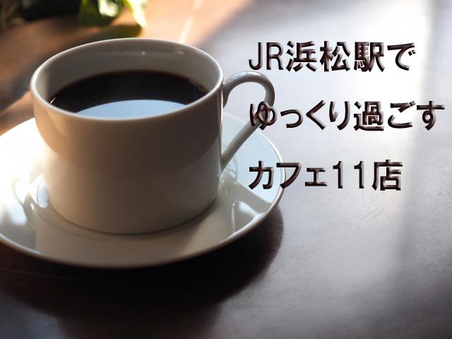 【浜松観光】待ち合わせや電車・バス待ちにちょっと一息つける、JR浜松駅のカフェ11店!