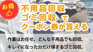 浜松市の不用品回収・ゴミ回収は山本エコロジーサービス