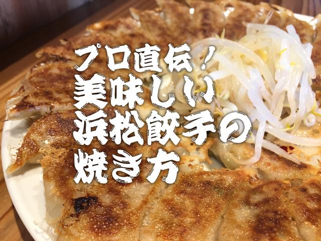 美味しい浜松餃子の焼き方