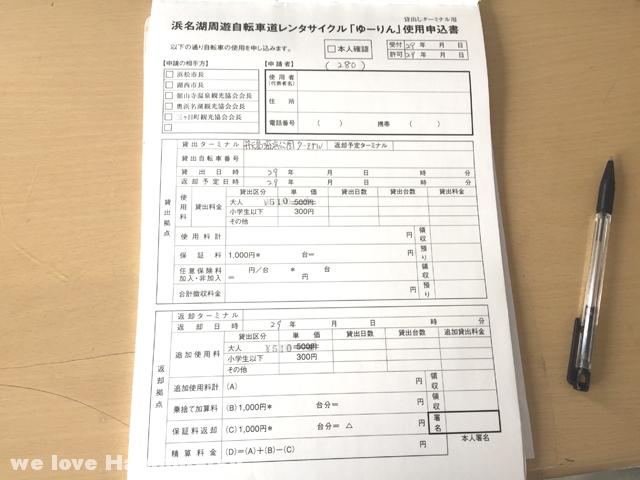 弁天島「ゆ~りん」レンタサイクル