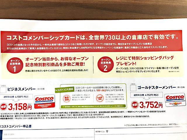 コストコ浜松倉庫店 チラシ