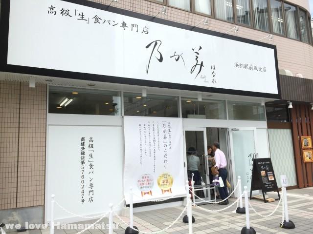 乃が美浜松駅販売店
