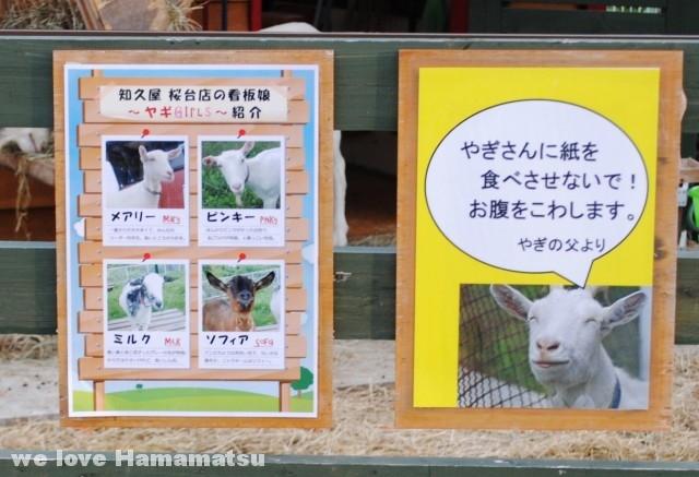 知久屋桜台店