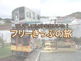 フリーきっぷ旅